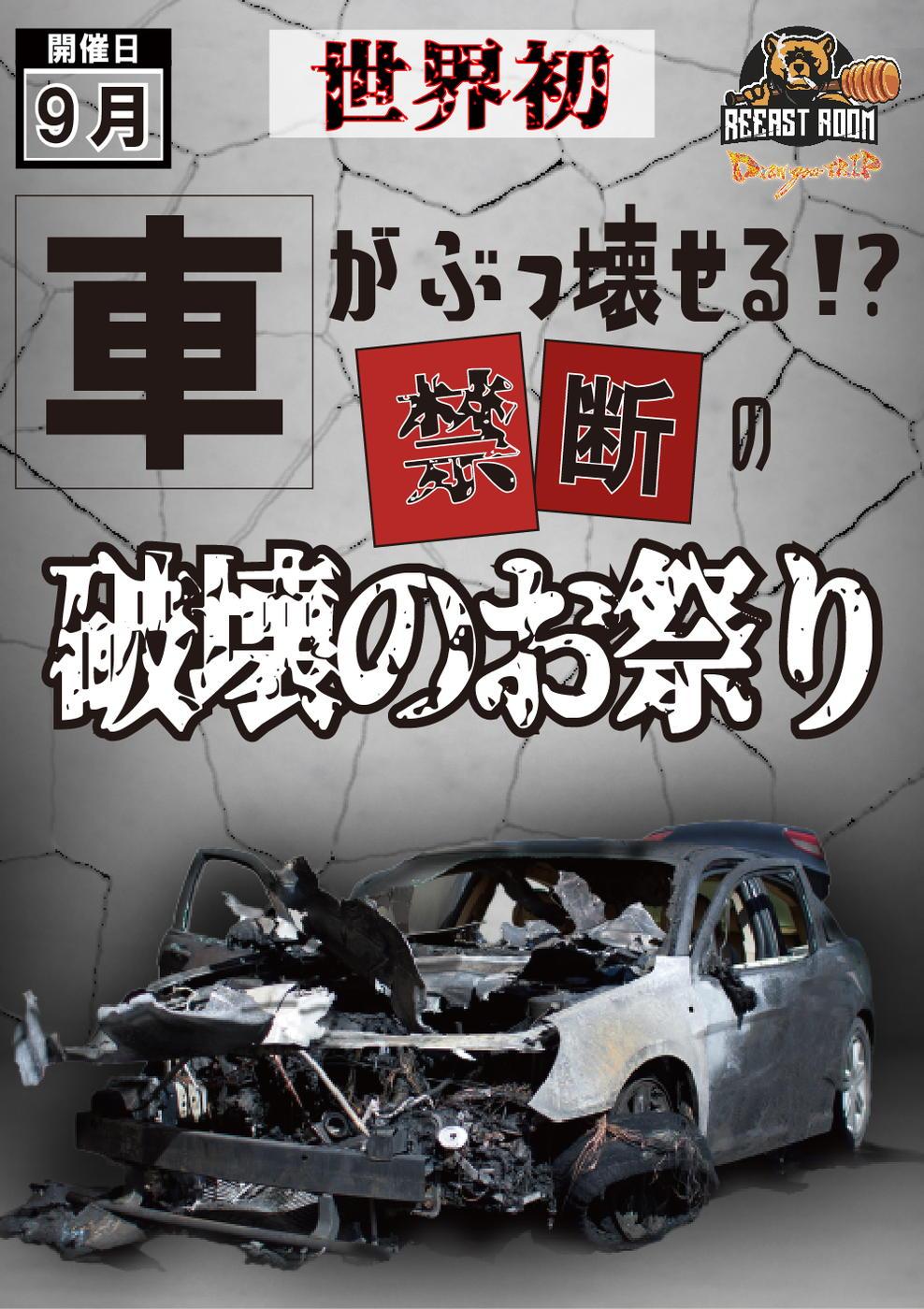 車破壊イベント